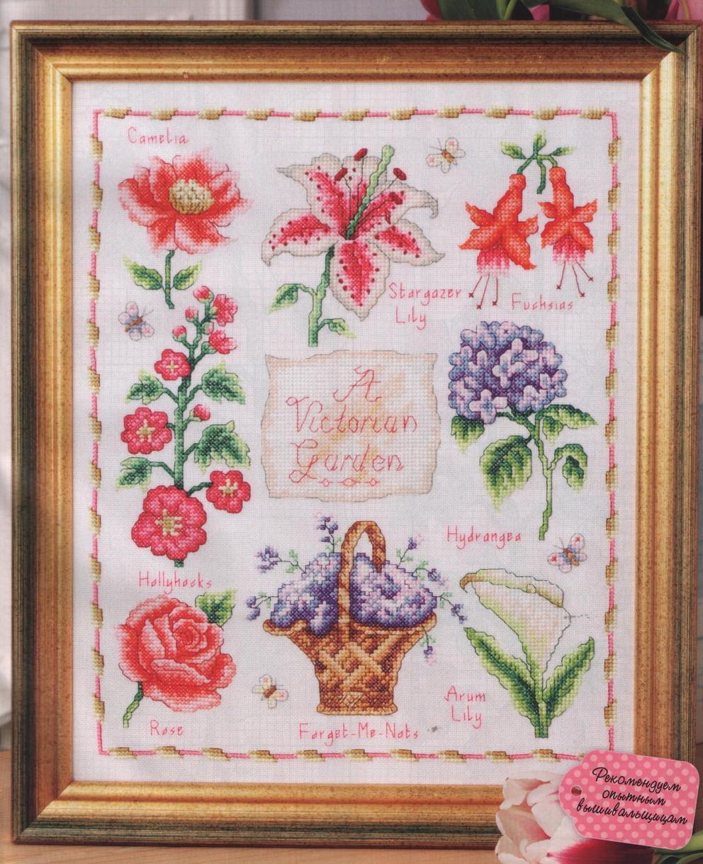схема для вышивки сад виктории