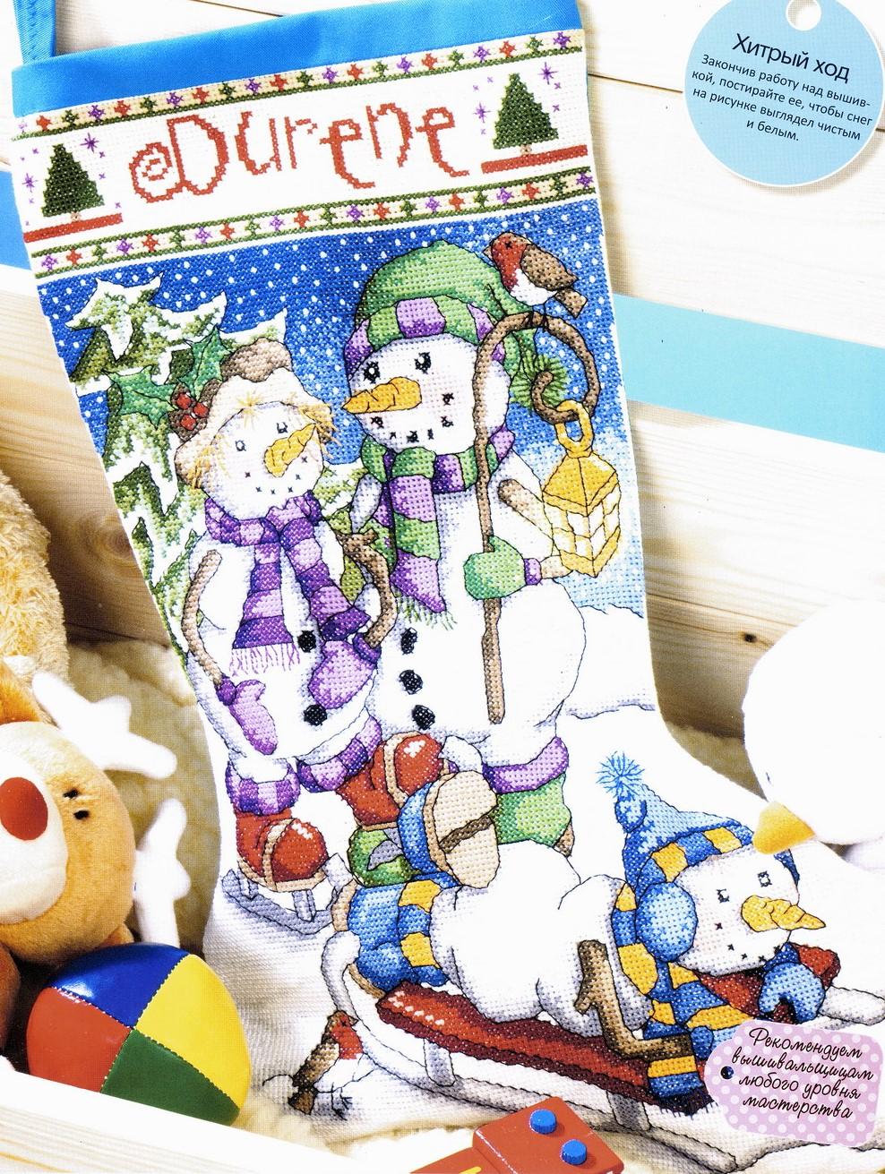 схема вышивки новогодний сапожок