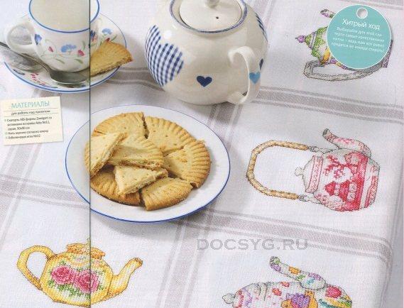 схема вышивки чайная скатерть