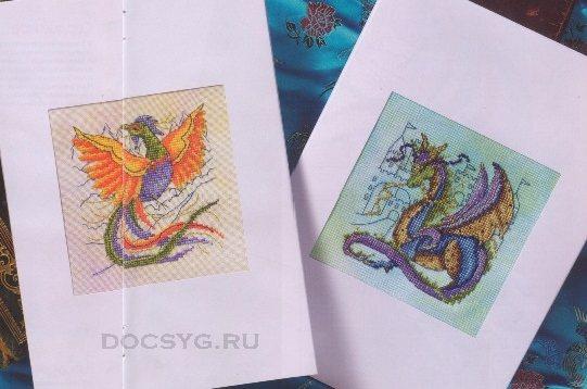 схема вышивки дракон и единорог