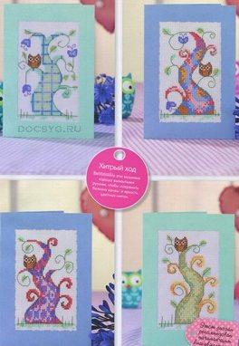 схема вышивки открытки совы