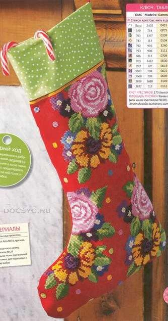 схема вышивки цветочный сапожок