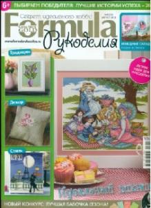 журналы Formula Рукоделия