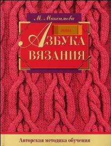 азбука вязания. м. максимова