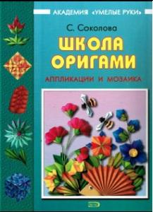 Книги и журналы по оригами