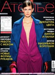 журнал ателье 1-2013