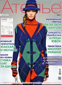журнал ателье 2-2013