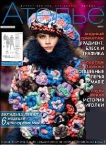 журнал ателье 2-2014