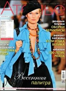 журнал ателье 3-2013