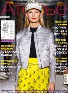 журнал ателье 3-2014