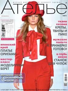 журнал ателье 4-2013