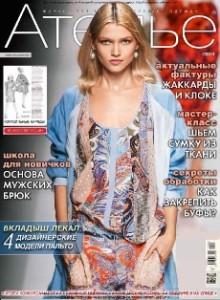 журнал ателье 4-2014