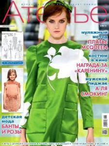 журнал ателье 5-2013