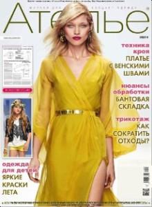 журнал ателье 5-2014