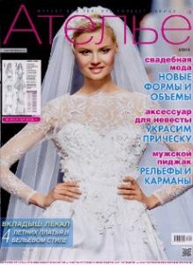 журнал ателье 6-2013