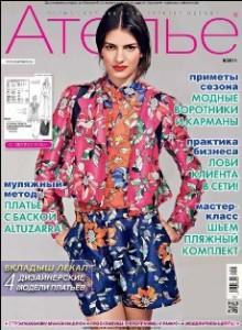 журнал ателье 6-2014