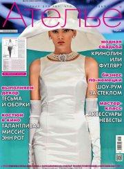 журнал ателье 7-2014