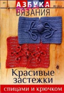 журнал азбука вязания 02-2014