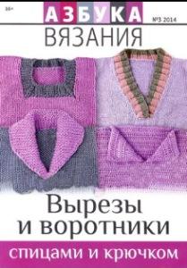журнал азбука вязания 03-2014