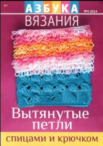 журнал азбука вязания 04-2014
