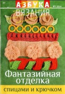 журнал азбука вязания 07-2014
