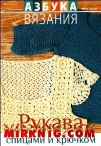журнал азбука вязания 11-2014