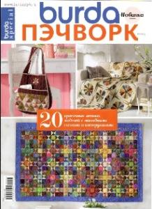 Журнал Burda пэчворк