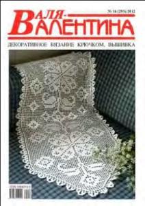 журнал валя-валентина