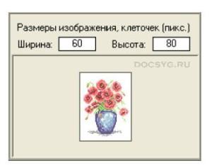 Еmbrobox - программа для создания схем вышивки