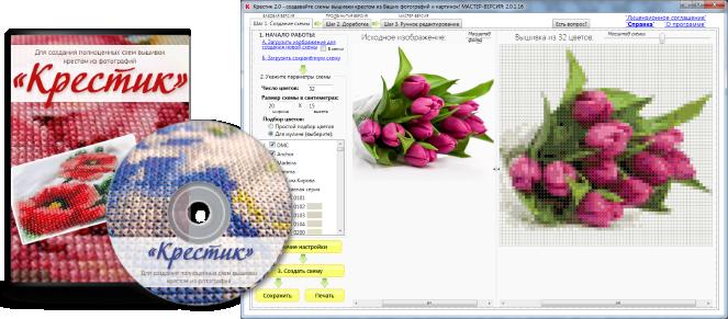 Программа для перевода картинок в схему для вязания