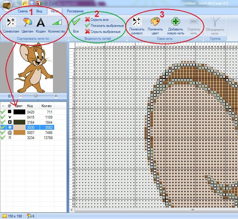 Stitch_Art_Easy 4.0