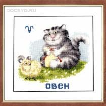 схема вышивки Знак зодиака Овен