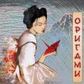 kratkaya-istoriya-vozniknoveniya-origami