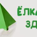 Схема Елка оригами из бумаги (объемная / 3D)