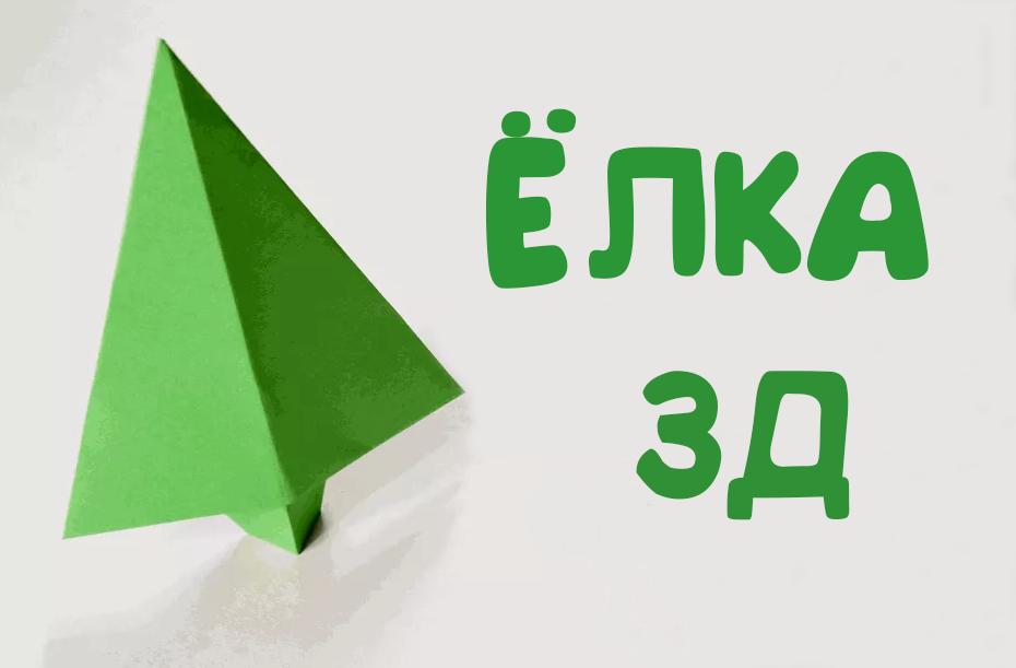 shema-origami-elka-3d-1