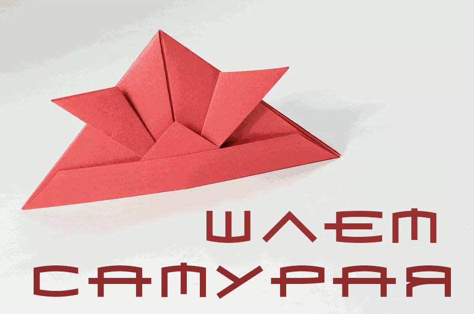 shema-origami-shlem-samuraya-1