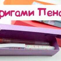 Схема оригами Бумажный пенал для карандашей и ручек