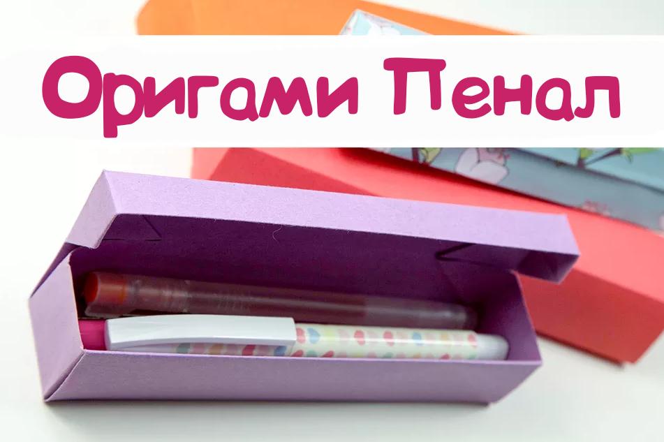 shema-origami-bumazhnyj-penal-1