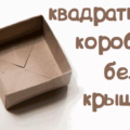 """Схема оригами """"Коробка с крышкой"""". Элемент 1: Квадратная коробка"""