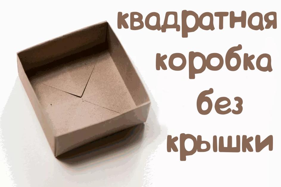 shema-origami-kvadratnaya-korobka-bez-kryshki-1