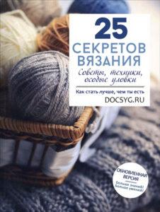 25-sovetov-po-vyazaniyu-kotorye-mgnovenno-sdelayut-vas-luchshej-vyazalshhitsej